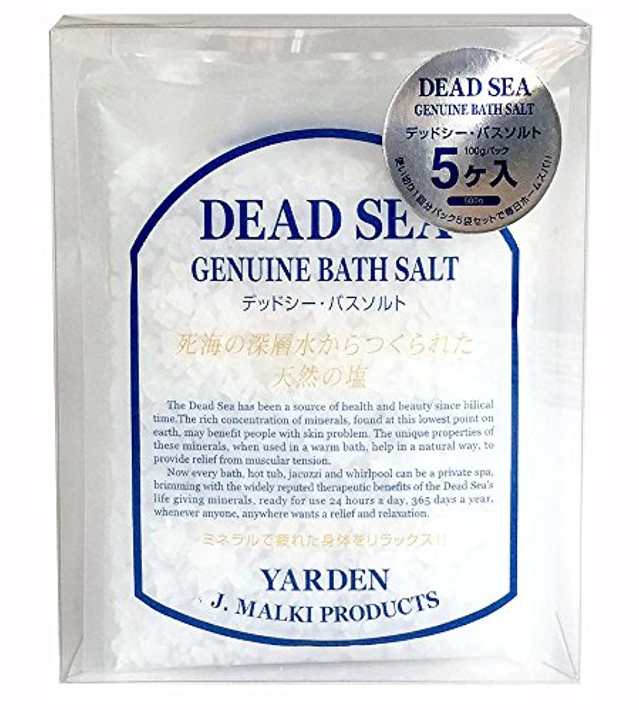デッドシー?バスソルト 100g×5個セット【DEAD SEA BATH SALT】死海の塩/入浴剤(入浴用化粧品)【正規販売店】