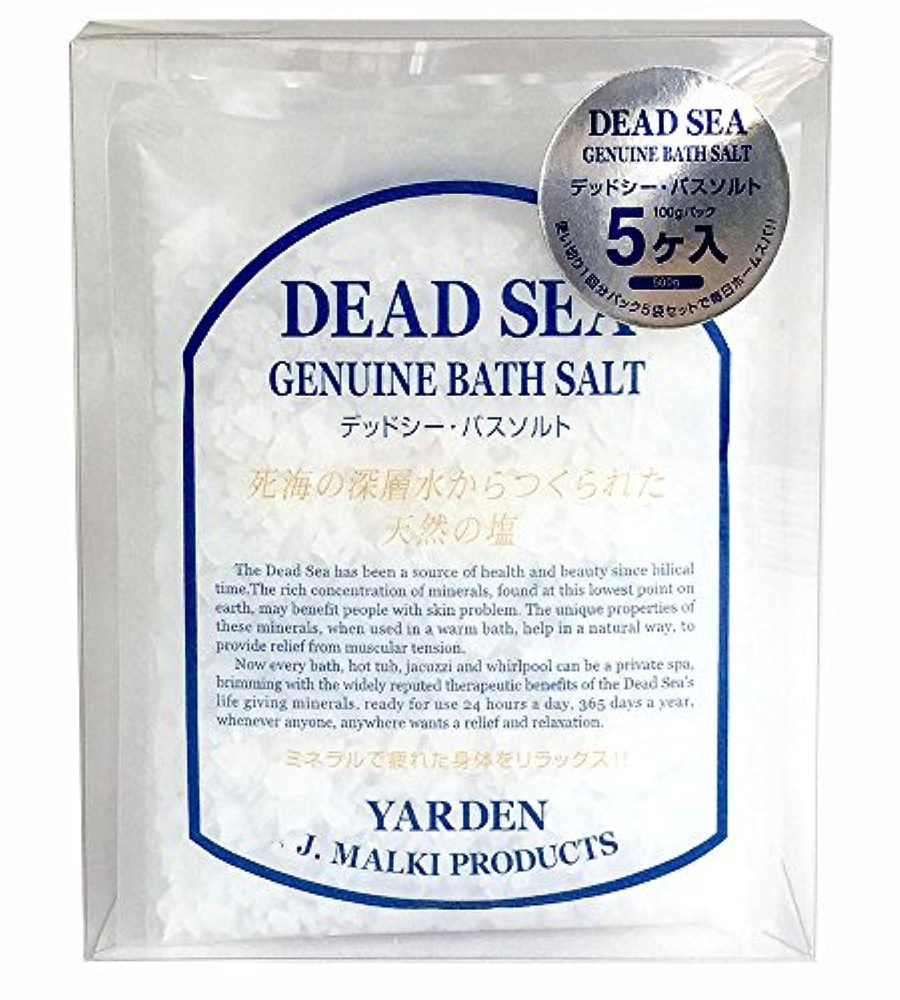 外向き雑種後方にデッドシー?バスソルト 100g×5個セット【DEAD SEA BATH SALT】死海の塩/入浴剤(入浴用化粧品)【正規販売店】
