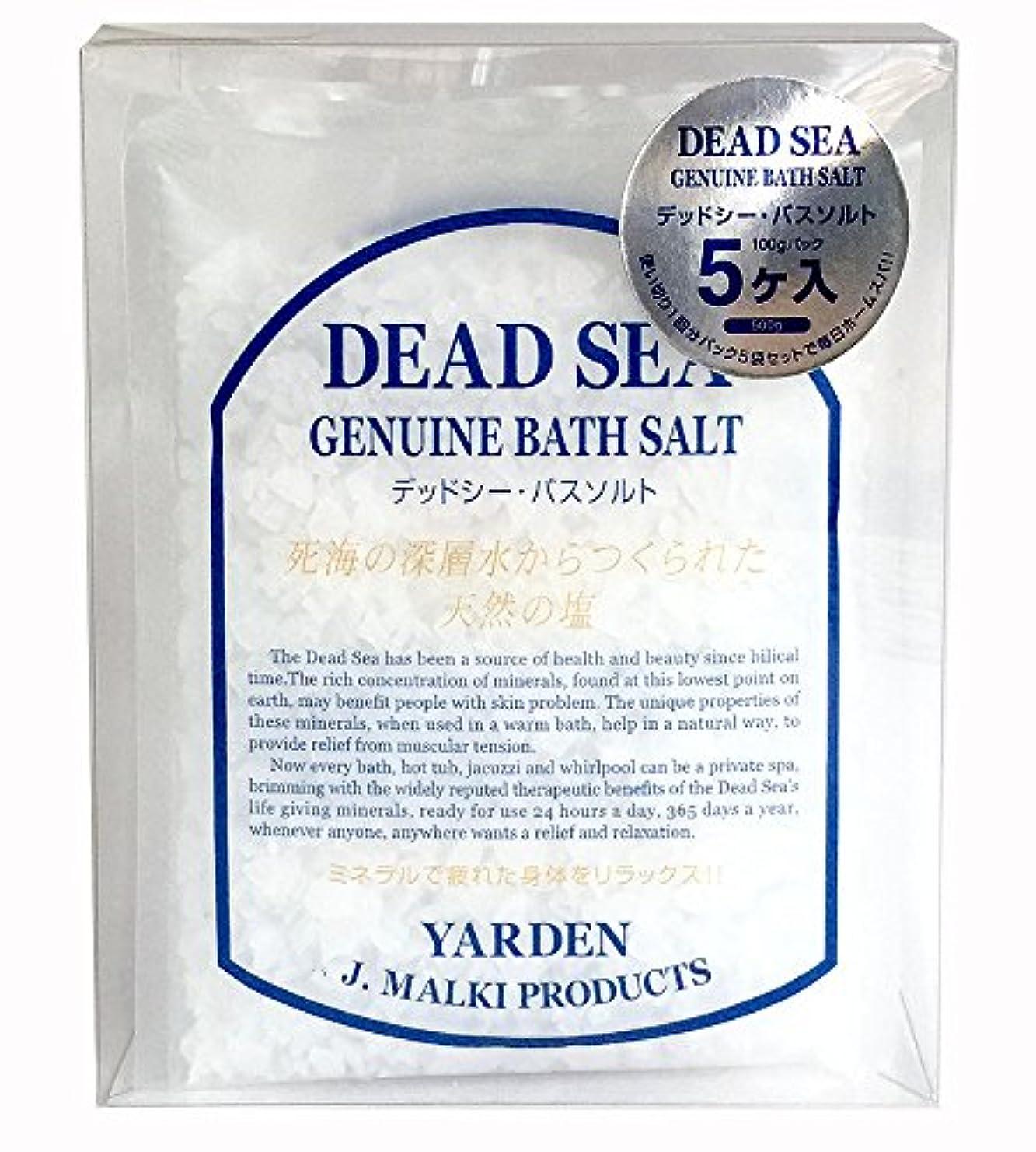 不純危険なバイパスデッドシー?バスソルト 100g×5個セット【DEAD SEA BATH SALT】死海の塩/入浴剤(入浴用化粧品)【正規販売店】