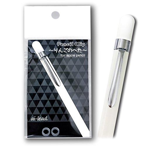 ipad pro アップルペンシル用クリップ ペンシルクリップ りんごのへた for Apple Pencil キャップ カバー ホルダー等に