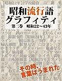 昭和流行語グラフィティ: 第二巻~昭和22年~昭和43年
