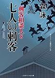 七人の刺客 剣客相談人8 (二見時代小説文庫)