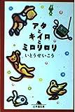 アタとキイロとミロリロリ (幻冬舎文庫)