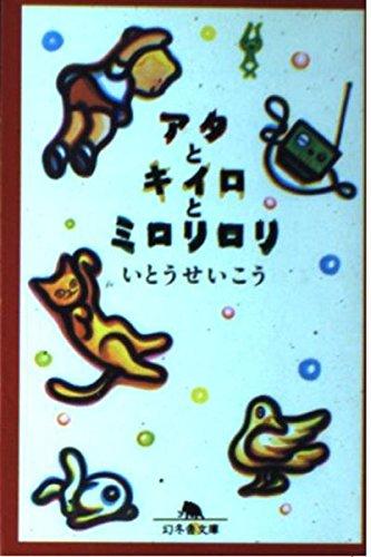 アタとキイロとミロリロリ (幻冬舎文庫)の詳細を見る