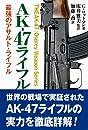 AK-47ライフル (THE AK-47:Osprey Weapon Series)