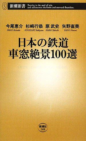 日本の鉄道 車窓絶景100選 (新潮新書)