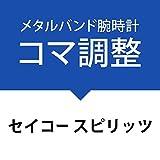 コマ詰めサービス金属ベルト[セイコー スピリッツ]SEIKO spirit