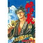 TENKA FUBU 信長(1) (週刊少年マガジンコミックス)