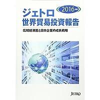 ジェトロ世界貿易投資報告〈2016年版〉広域経済圏と日本企業の成長戦略