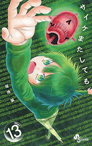 サイケまたしても(13) (少年サンデーコミックス)
