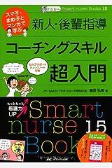 ナビトレ スマ子・まめ子とマンガで学ぶ 新人・後輩指導コーチングスキル超入門: セルフサポートチェックノート付き (Smart nurse Books) 単行本