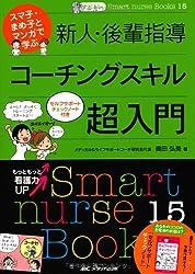 ナビトレ スマ子・まめ子とマンガで学ぶ 新人・後輩指導コーチングスキル超入門: セルフサポートチェックノート付き (Smart nurse Books)
