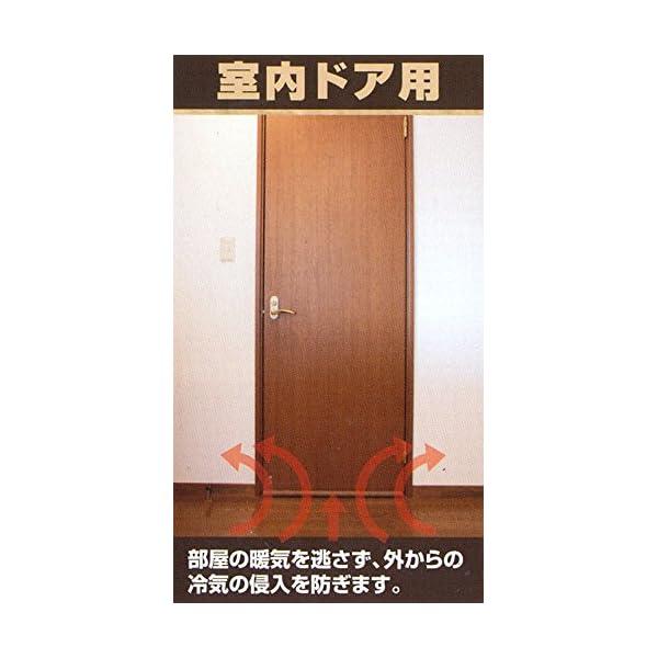 すきま風ストッパー ドア用 ベージュ すき間風...の紹介画像3