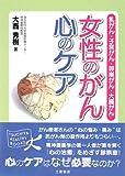 女性のがん 心のケア―乳がん・子宮がん・卵巣がん・大腸がん (TSUCHIYA HEALTHY BOOKS)