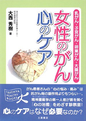 女性のがん 心のケア―乳がん・子宮がん・卵巣がん・大腸がん (TSUCHIYA HEALTHY BOOKS)の詳細を見る