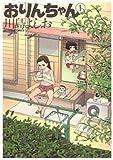 おりんちゃん / 川島 よしお のシリーズ情報を見る