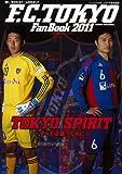 FC東京ファンブック 2011 (アサヒオリジナル)
