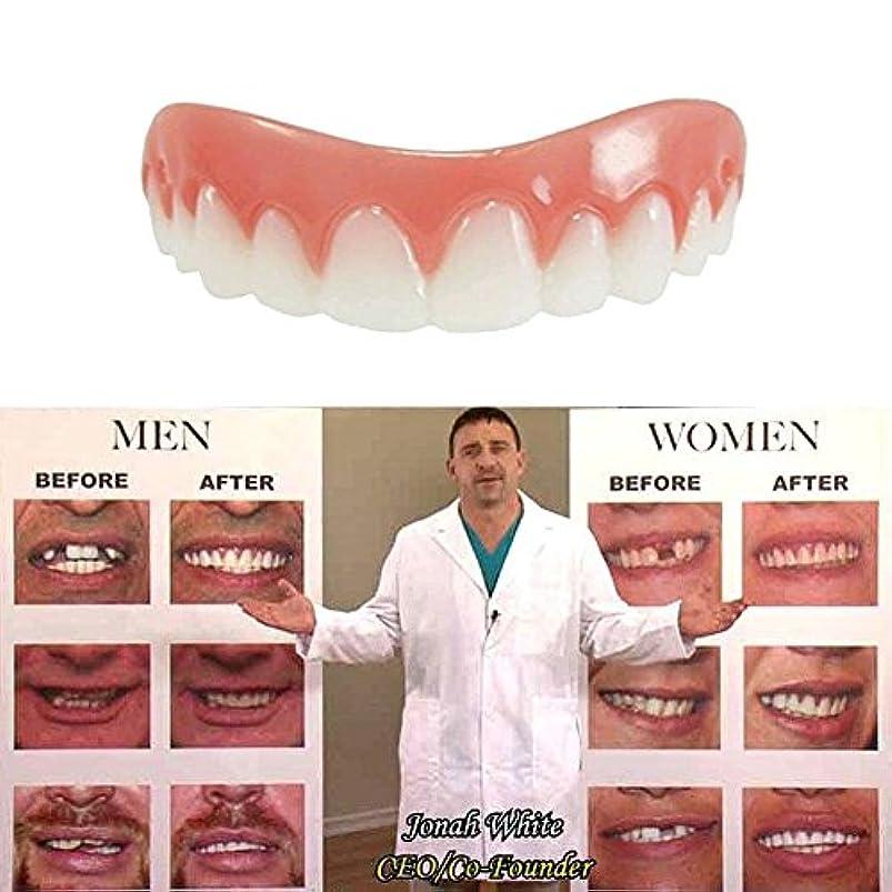 連隊不十分艶化粧品の歯3個のアッパーのみが自宅でフラットフィットになります。