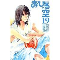 あひるの空(19) (講談社コミックス)