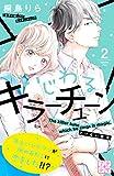 いじわるキラーチューン プチデザ(2) (デザートコミックス)