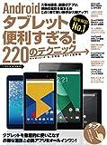 Androidタブレット便利すぎる!220のテクニック: 2016年最新版