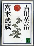 宮本武蔵 3 (講談社文庫 よ 1-3)