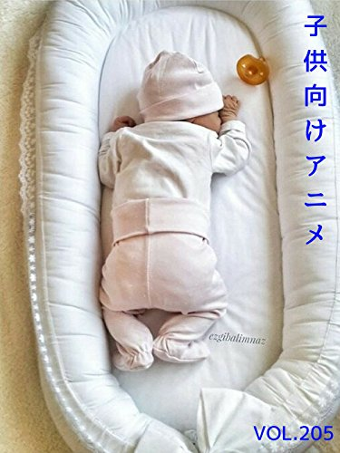 子供向けアニメ VOL. 205
