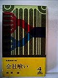 会社喰い (1966年) (カッパ・ノベルス)