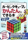 ルービックキューブが「かんたん」にできる本 (TJMOOK)