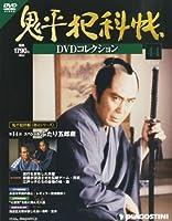 鬼平犯科帳DVDコレクション 44号 (スベシャルふたりの五郎蔵) [分冊百科] (DVD付)