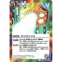 バトルスピリッツ/コラボブースター【デジモン超進化!】/CB02-063 デジヴァイス