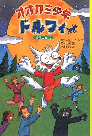 オオカミ少年ドルフィ〈4〉満月の夜〈2〉 (オオカミ少年ドルフィ 4)の詳細を見る