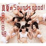 真夏のSounds good!【特典生写真付き/共通仕樣:ジャケ裏全員】(Type B)(数量限定生産盤) [CD+DVD]
