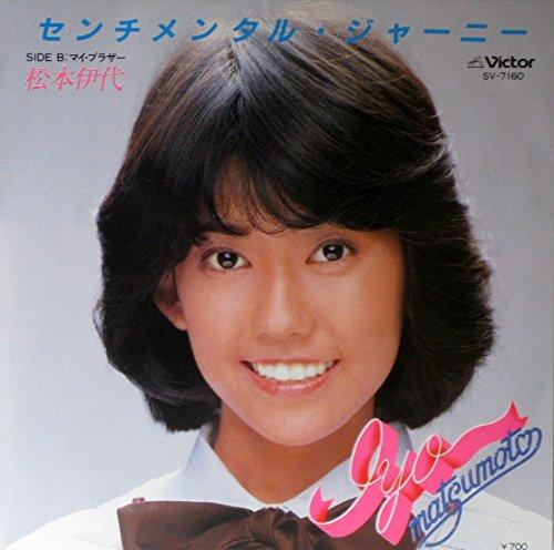センチメンタル・ジャーニー[EPレコード 7inch]