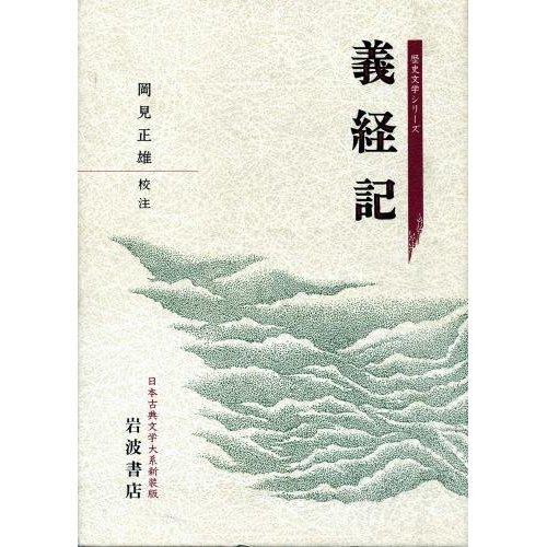 義経記 (日本古典文学大系)