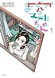 まどからマドカちゃん(1) (モーニングコミックス)