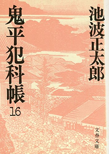 鬼平犯科帳 (16) (文春文庫)の詳細を見る
