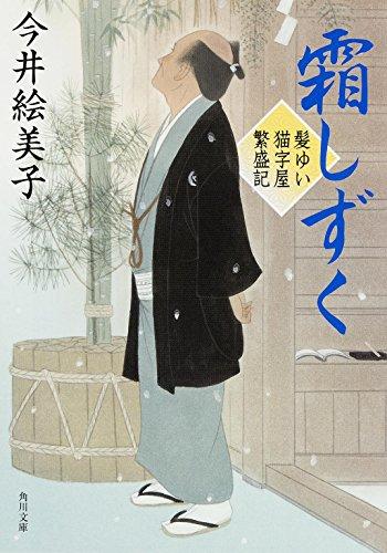 霜しずく 髪ゆい猫字屋繁盛記 (角川文庫)の詳細を見る