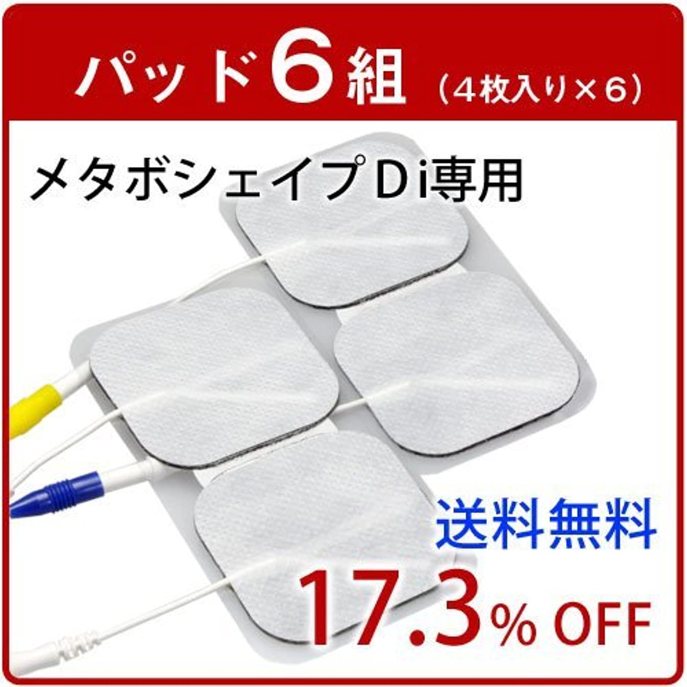 問い合わせ生クアッガ【正規品】メタボシェイプ Di 用粘着パッド6組(4枚入り×6)