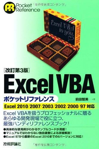 改訂第3版 Excel VBAポケットリファレンスの詳細を見る