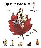 日本のかわいい本 画像