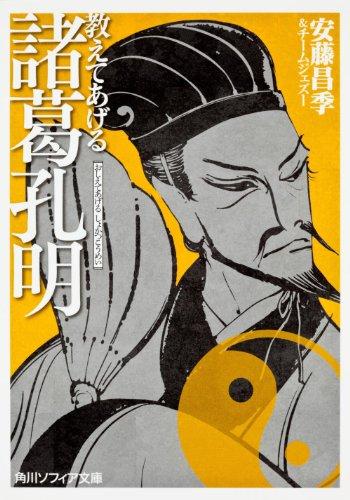 教えてあげる諸葛孔明 (角川ソフィア文庫)の詳細を見る