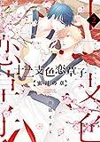十二支色恋草子〜蜜月の章〜(2) (ディアプラス・コミックス)