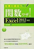 仕事に役立つ関数ワザ!  Excel2013/2010/2007対応 (仕事に役立つシリーズ)