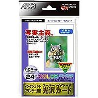 アピカ インクジェットプリンタ用紙 スーパーハイグレード 光沢タイプ はがき 24枚 WP771