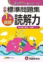 小学 標準問題集 国語読解力1年:3ステップで実力アップ!