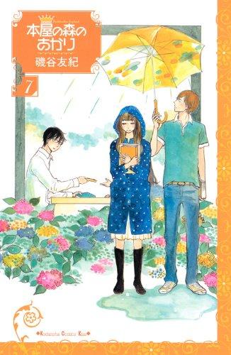 本屋の森のあかり(7) (KC KISS)の詳細を見る