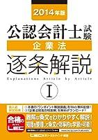 2014年度公認会計士試験 企業法 逐条解説 I
