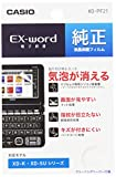 「カシオ 電子辞書 エクスワード XD-Kシリーズ用保護フィルム XD-PF21」のサムネイル画像
