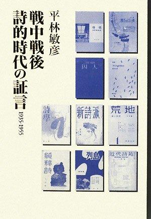 戦中戦後 詩的時代の証言—1935‐1955